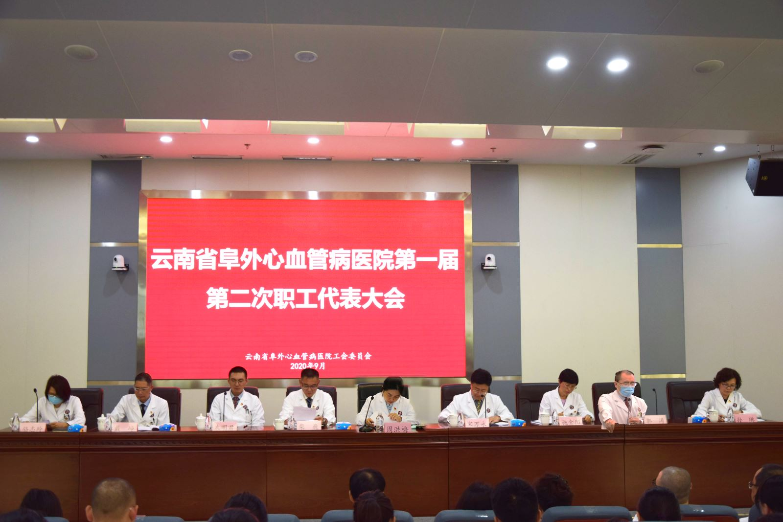 云南省阜外心血管病医院第一届第二次职工代表大会胜利召开