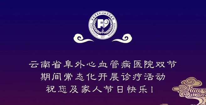 请收藏!云南省阜外心血管病医院双节期间门诊排班在这里